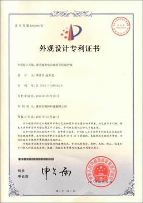 外观专利号:ZL 2016 3 0490102.6