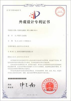 外观专利号:ZL 2015 3 0389525.4